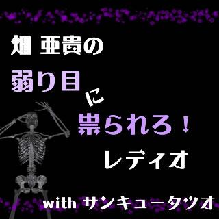 tataraji_podcast_tt_s