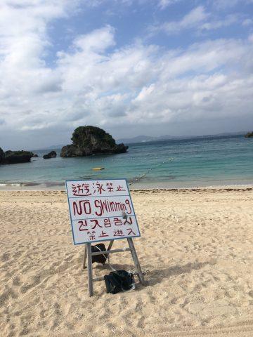 たたらじ沖縄