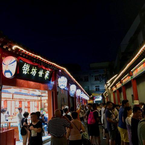 2018_北京