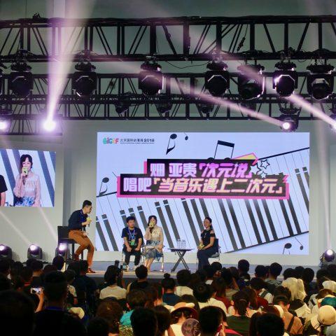 BICAF北京国际动漫展