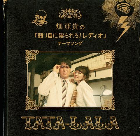 TaTa-LaLa